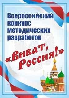 Всероссийский конкурс «Виват, Россия!», 2012