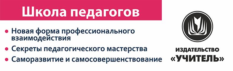 Издательство Учитель. Школа педагогов.