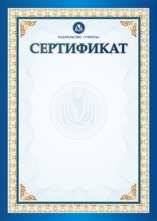 Сертификат за активное участие во всероссийском мастер-классе