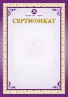 Сертификат за активное участие во всероссийском мастер-классе и представление результатов своей профессиональной деятельности