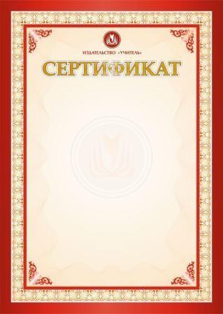 Сертификат за активное участие во всероссийском мастер-классе и публикацию методических материалов из опыта работы