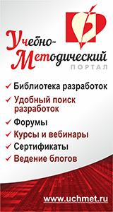 УчМет - учебно-методический портал. Профпереподготовка. Курсы повышения квалификации. Вебинары. Библиотека разработок