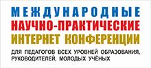 Международные конференции