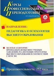 Педагогика и психология высшего образования (252 часа)