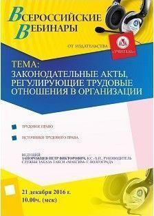 Вебинар «Законодательные акты, регулирующие трудовые отношения в организации»
