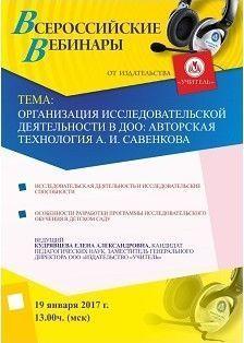 Вебинар «Организация исследовательской деятельности в ДОО: авторская технология А.И Савенкова»