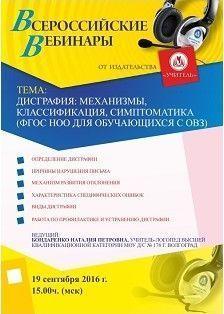 Вебинар «Дисграфия: механизмы, классификация, симптоматика (ФГОС НОО для обучающихся с ОВЗ)»