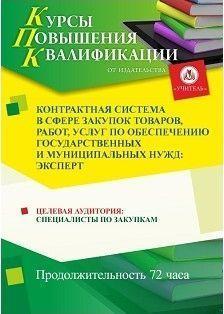 Контрактная система в сфере закупок товаров, работ, услуг по обеспечению государственных и муниципальных нужд: эксперт (72 часа)