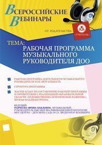 Рабочая программа музыкального руководителя ДОО