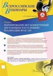 Формирование ИКТ-компетенций обучающихся в условиях реализации ФГОС ОО