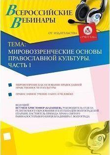 «Мировоззренческие основы православной культуры» Часть 1