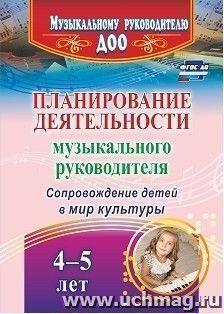Планирование деятельности музыкального руководителя. Сопровождение детей  4-5 лет в мир культуры