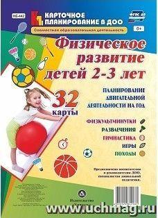 Физическое развитие детей 2-3 лет. Планирование двигательной деятельности на год: игры, гимнастика, физкультминутки,  развлечения, походы: 32 карты