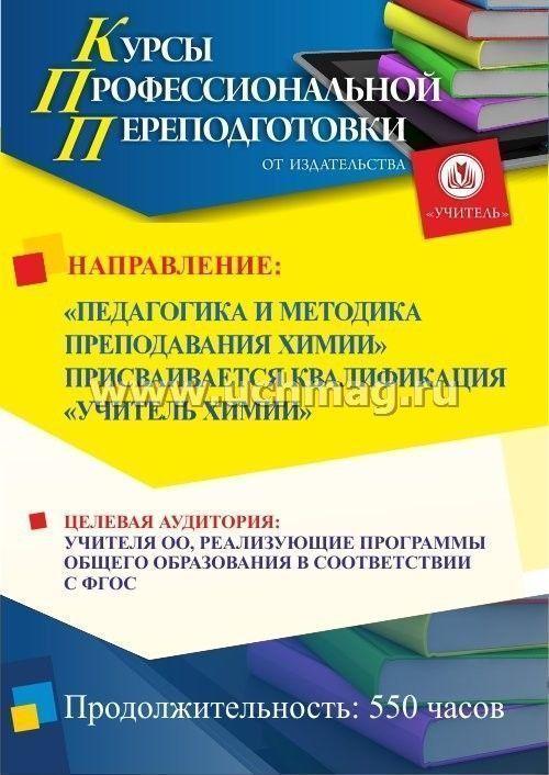 Профессиональная переподготовка по программе «Педагогика и методика преподавания химии» Присваиваетс