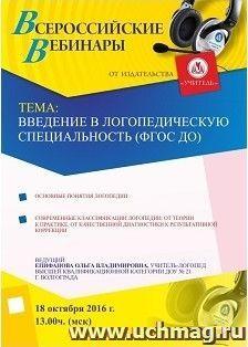 Вебинар «Введение в логопедическую специальность (ФГОС ДО)»