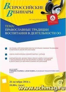 Вебинар «Православные традиции воспитания в деятельности ОО»