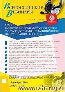 Вебинар «Развитие мелкой моторики детей с ОВЗ средствами нетрадиционного оборудования (ФГОС ДО)»