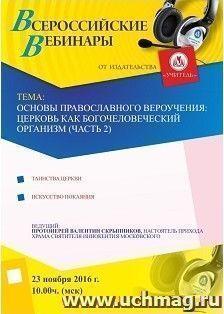 Вебинар «Основы православного вероучения: церковь как Богочеловеческий организм (часть 2)»