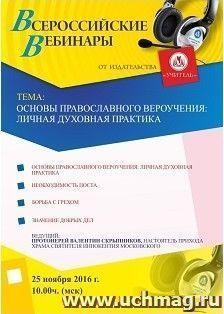 Вебинар «Основы православного вероучения: личная духовная практика»
