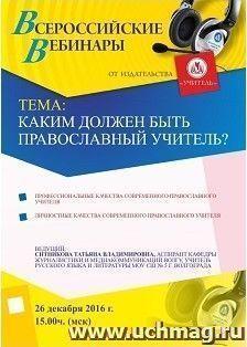 Вебинар «Каким должен быть православный учитель?»