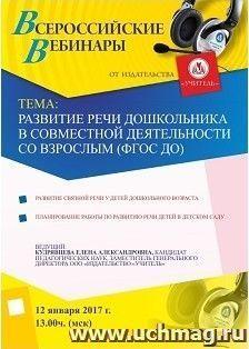Вебинар «Развитие речи дошкольника в совместной деятельности со взрослым (ФГОС ДО)»