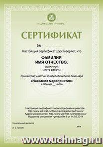 Семинар «Инновационный образовательный проект в условиях реализации ФГОС»