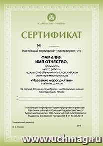 Трехдневный Всероссийский мастер-класс «Рабочая программа воспитателя в соответствии с ФГОС ДО»