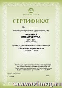 Вебинар «Деятельность классного руководителя в рамках реализации ФГОС ОО»