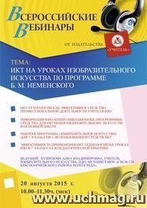 Вебинар «ИКТ на уроках изобразительного искусства по программе Б. М. Неменского»