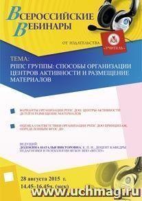 Вебинар «РППС группы: способы организации центров активности и размещение материалов»