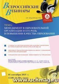 Вебинар «Менеджмент в образовательной организации и его роль в повышении качества образования»