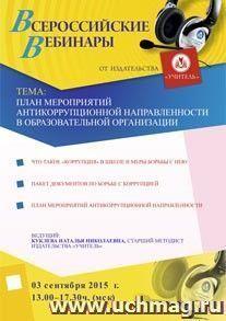 Вебинар «План мероприятий антикоррупционной направленности в образовательной организации»