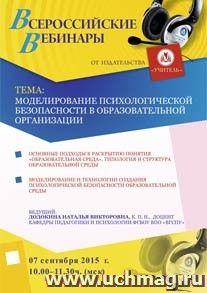 Вебинар «Моделирование психологической безопасности в образовательной организации»