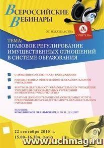 Вебинар «Правовое регулирование имущественных отношений в системе образования»