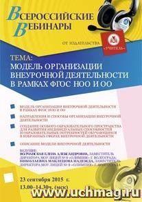 Вебинар «Модель организации внеурочной деятельности в рамках ФГОС НОО и ОО»