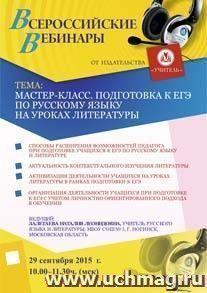 Вебинар «Мастер-класс. Подготовка к ЕГЭ по русскому языку на уроках литературы»