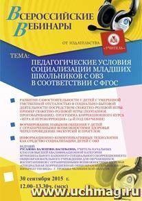Вебинар «Педагогические условия социализации младших школьников с ОВЗ в соответствии с ФГОС»