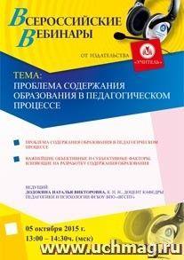 Вебинар «Проблема содержания образования в педагогическом процессе»