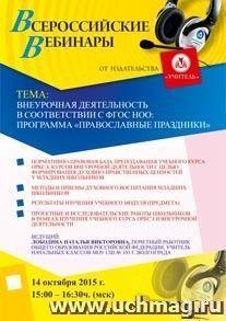 Вебинар «Внеурочная деятельность в соответствии с ФГОС НОО: программа «Православные праздники»