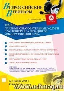 Вебинар «Платные образовательные услуги в условиях реализации ФЗ «Об образовании в РФ»