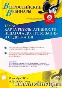 Вебинар «Карта результативности педагога ДО: требования и содержание»