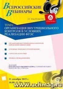 Вебинар «Организация внутришкольного контроля в условиях реализации ФГОС»