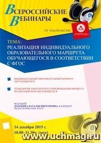 Вебинар «Реализация индивидуального образовательного маршрута обучающегося в соответствии с ФГОС»