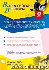 Вебинар «Развитие познавательной сферы у детей с ОВЗ в индивидуальной работе педагога-психолога»