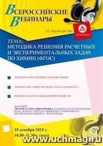 Вебинар «Методика решения расчетных и экспериментальных задач по химии (ФГОС)»