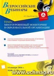 Вебинар «Многоуровневый мониторинг в образовательной организации»