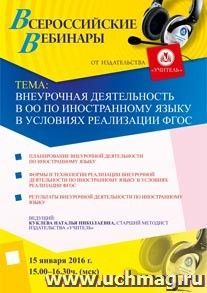 Вебинар «Внеурочная деятельность в ОО по иностранному языку в условиях реализации ФГОС»