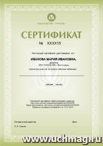 Вебинар «Организация процесса обучения ОБЖ в условиях реализации ФГОС»