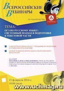Вебинар «ОГЭ по русскому языку: системный подход в подготовке к текстовой части»