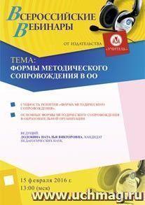 Вебинар «Формы методического сопровождения в ОО»